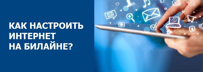 Как настроить мобильный интернет на Билайн?