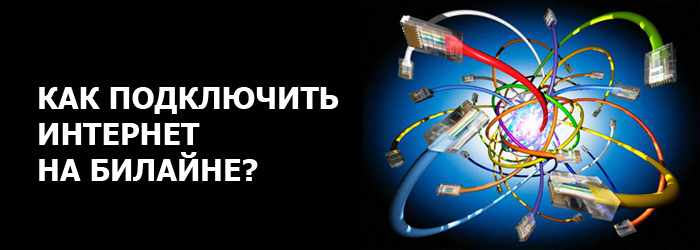 Как подключить интернет на Билайне?