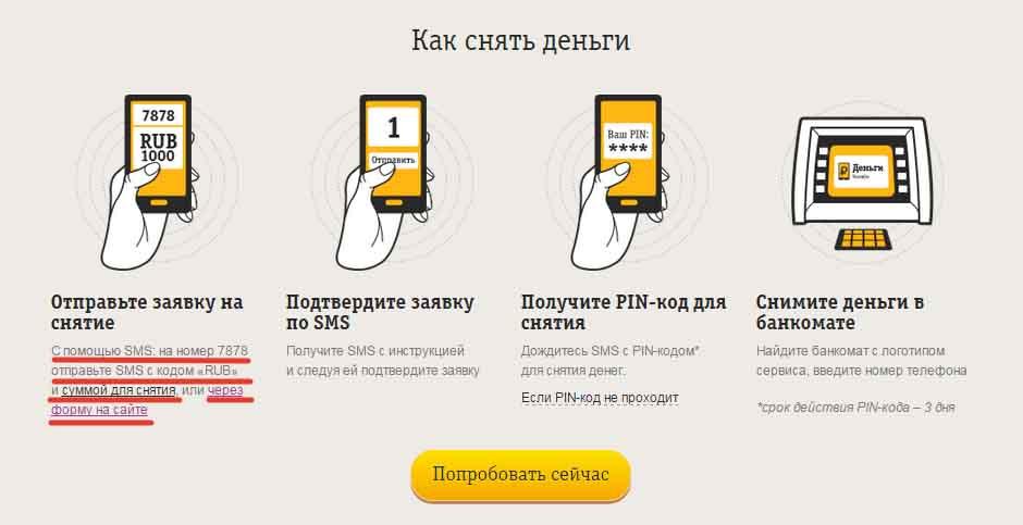 Как снять деньги с телефона Билайн наличными?