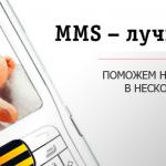 Настройка ММС на Билайн