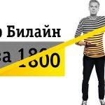 Тариф «Все за 1800» на Билайн