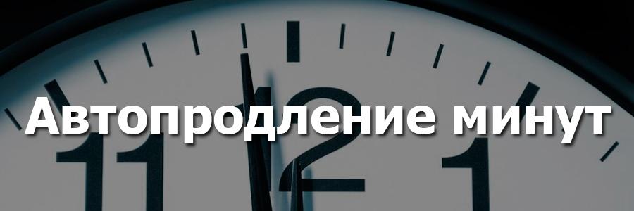 Автопродление минут