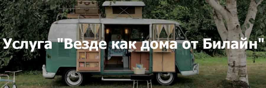 """Услуга """"Везде как дома"""""""