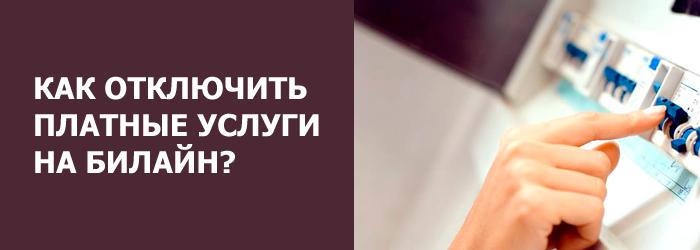 Как отключить платные услуги на Билайн?