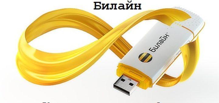 Как проверить интернет трафик на Билайне