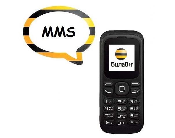 Как отправить и получить ММС на Билайне