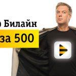 Тариф «Все за 500» от Билайн (постоплатный)
