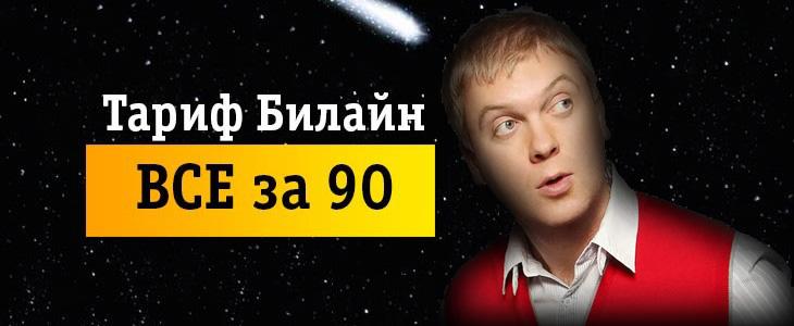 Тариф «Все за 90» от Билайн