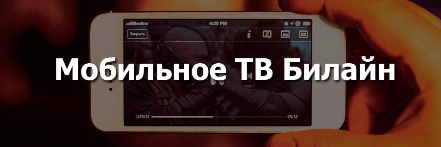 Мобильное ТВ Билайн