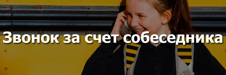 Звонок за счет собеседника, услуга от Билайн