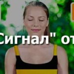 "Тариф ""Сигнал"""