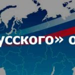 Уроки русского