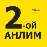 Тариф «Двойной Анлим» от Билайн