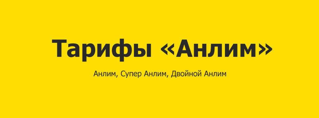 """Тарифы """"Анлим"""""""