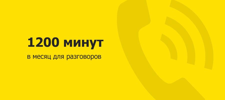 Звонки на тарифе «Супер Анлим» от Билайн