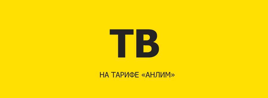Билайн-ТВ на тарифе Анлим