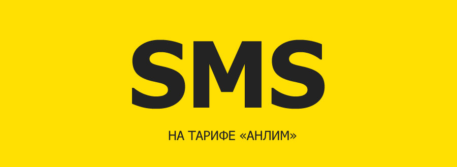 SMS на тарифе Анлим